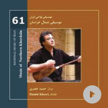 Music of Northern Khorâsân / Hamid Khezri, Dotâr